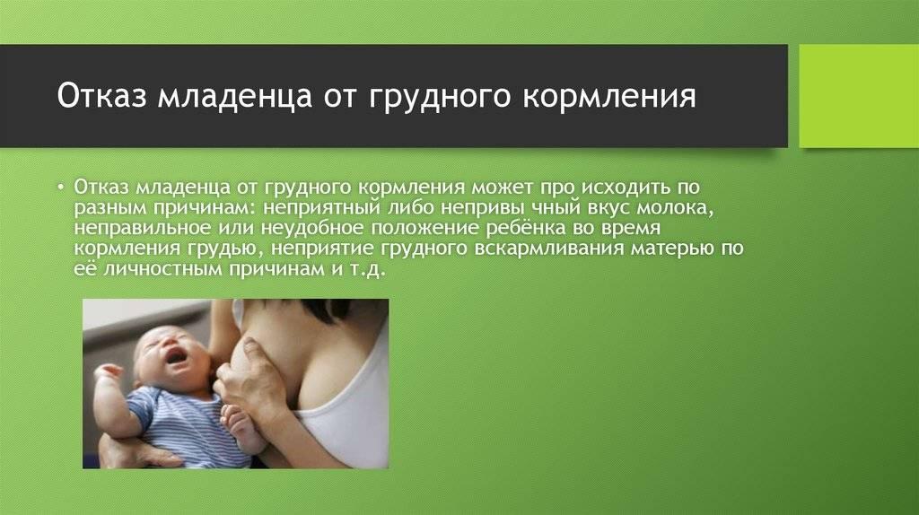 Отказы от груди | грудное вскармливание
