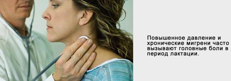 Высокое и низкое давление при грудном вскармливании