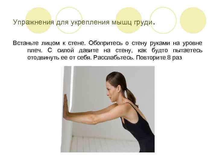 Как восстановить форму груди после кормления с помощью упражнений