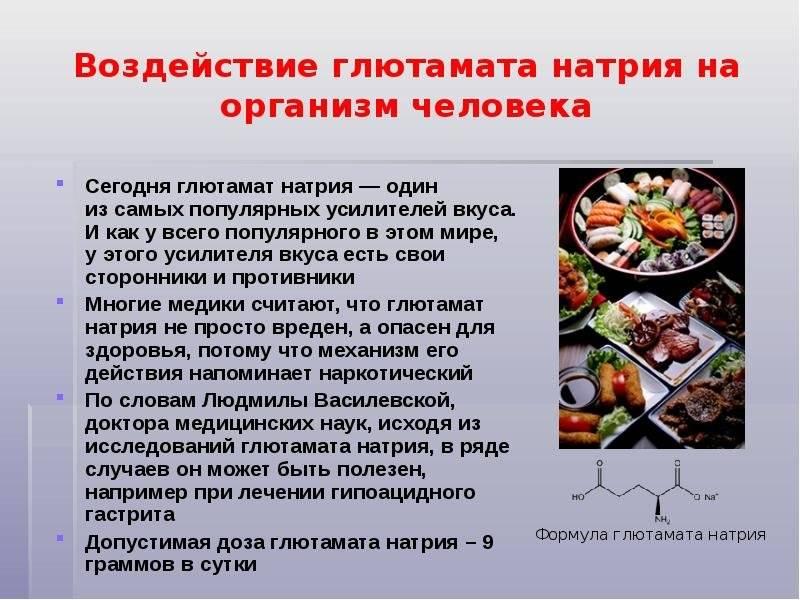 Глутамат натрия и его воздействие на организм