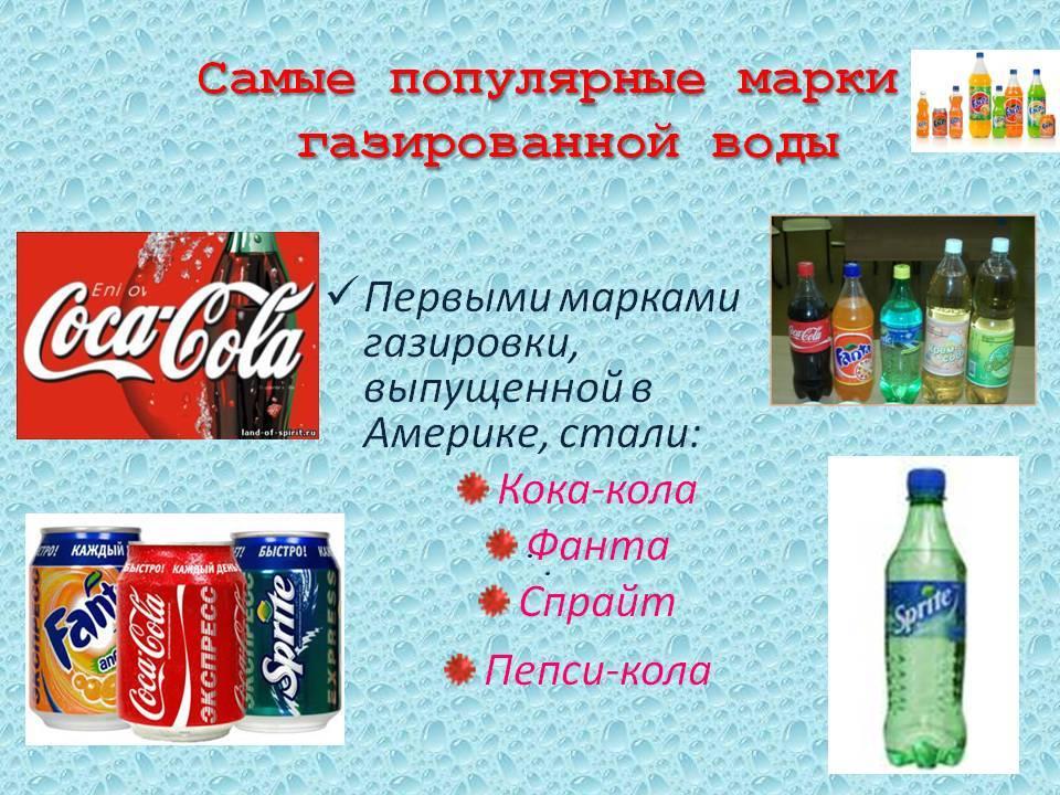 Польза и вред кока-колы для организма взрослого человека и для детей