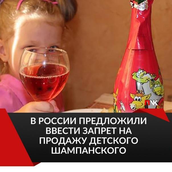 Польза и вред детского шампанского