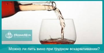 Можно ли кормящей маме вино