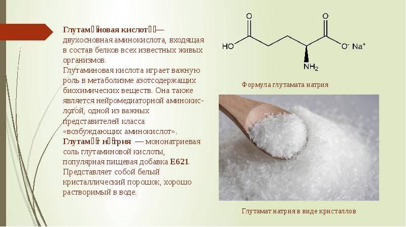 Глутамат натрия: влияние на организм