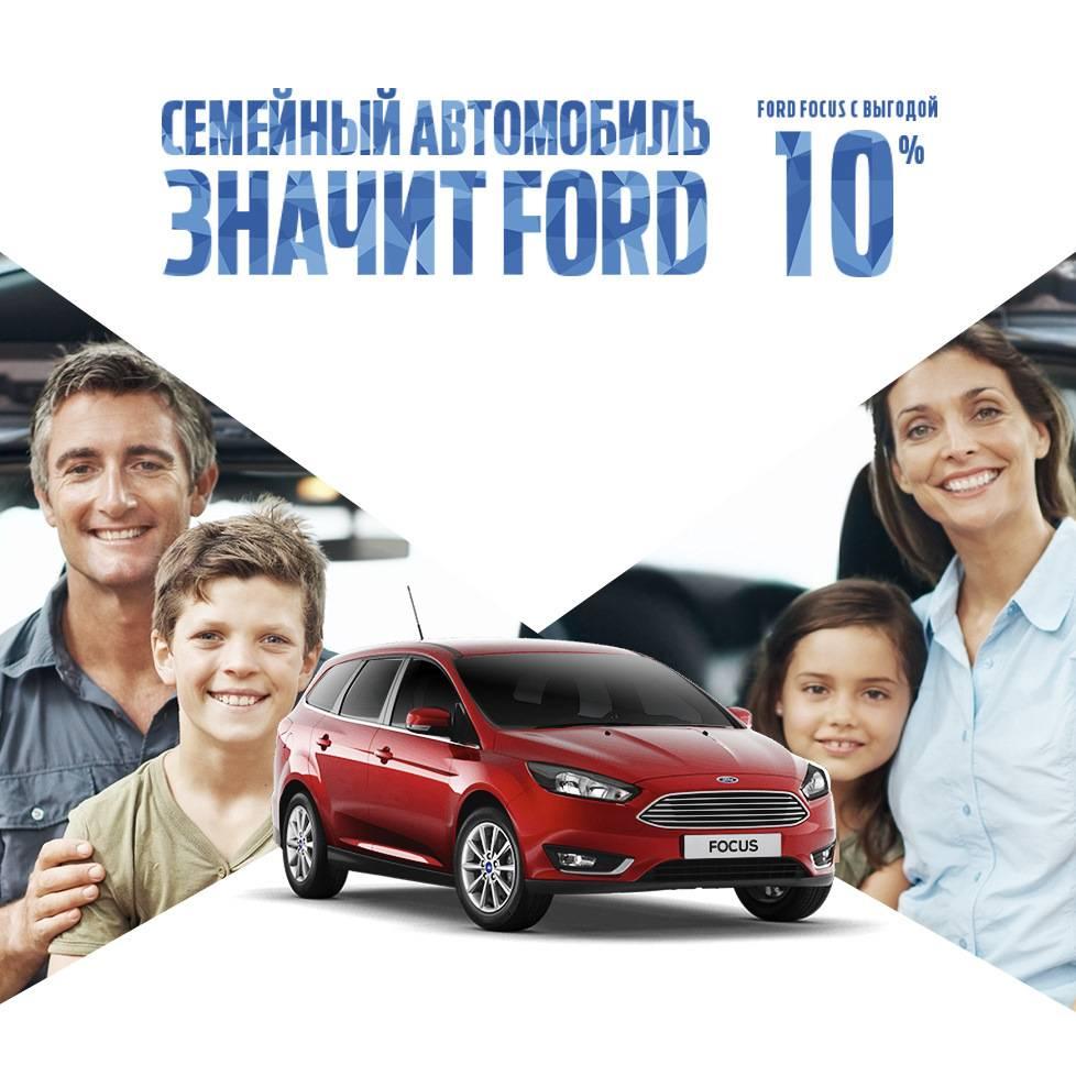 Программа семейный автомобиль: новые условия в 2020 году