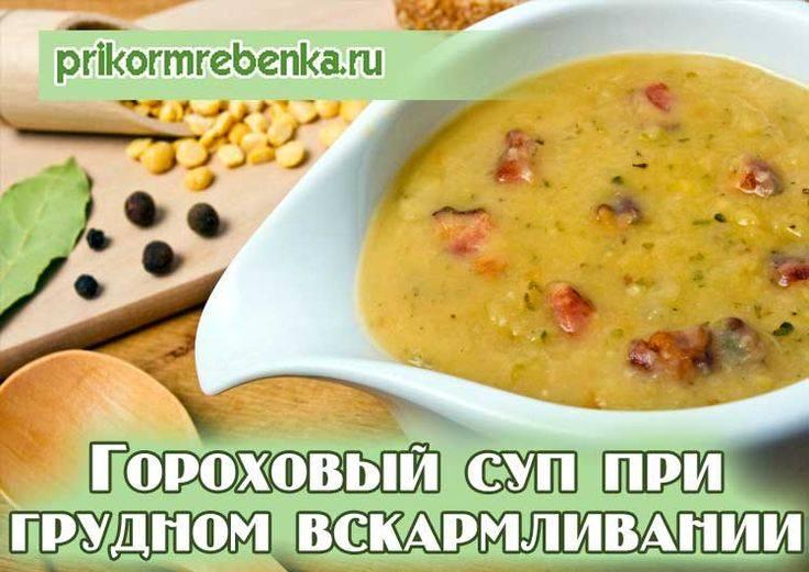 Можно ли кормящей маме гороховый суп - мамины новости