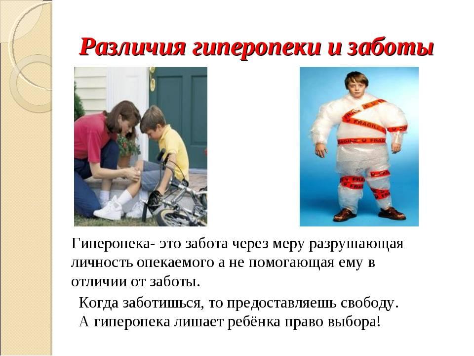 Гиперопека над детьми и ее последствия