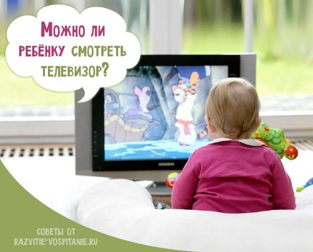 Влияние телевизора на грудного ребенка. можно ли грудничку смотреть телевизор? мнение специалистов: влияние телевизора на ребенка