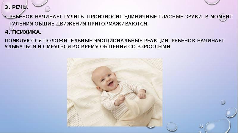 Когда (на каком месяце) ребёнок начинает гулить, агукать, лепетать