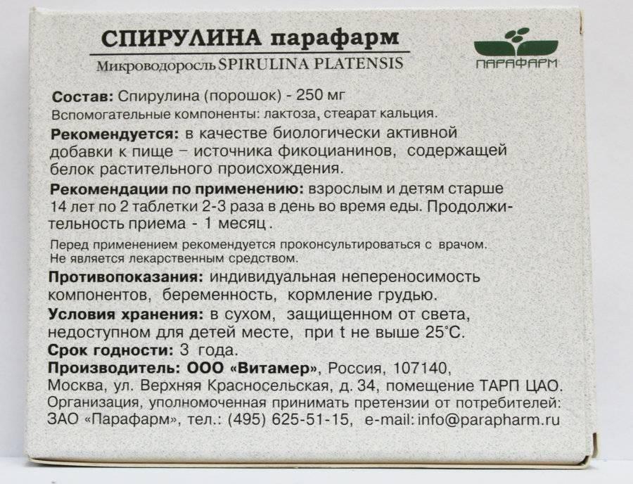 Спирулина. инструкция по применению. справочник лекарств, медикаментов, бад
