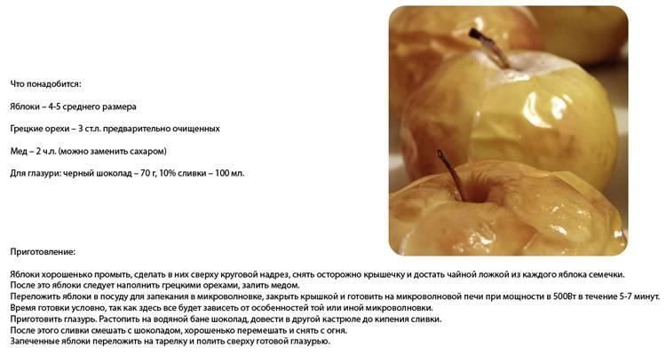 Яблоки при беременности и грудном вскармливании, можно ли красные, зеленые, печеные яблоки кормящим мамам medistok.ru - жизнь без болезней и лекарств