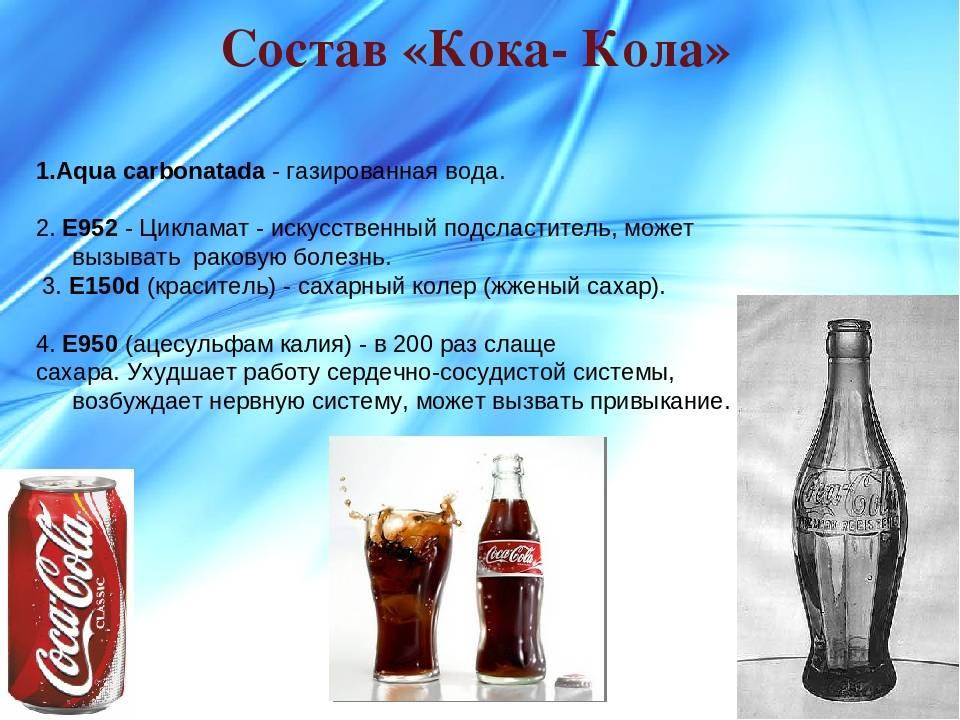 ✅ пепси кола вред и польза - vsezap24.ru