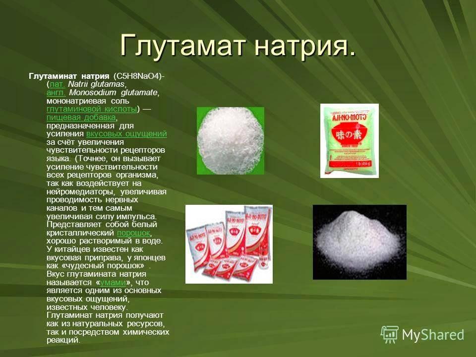 Глутамат натрия вреден или нет, влияние на организм. усилитель вкуса глютамат, чем опасен? польза и вред глутамата натрия