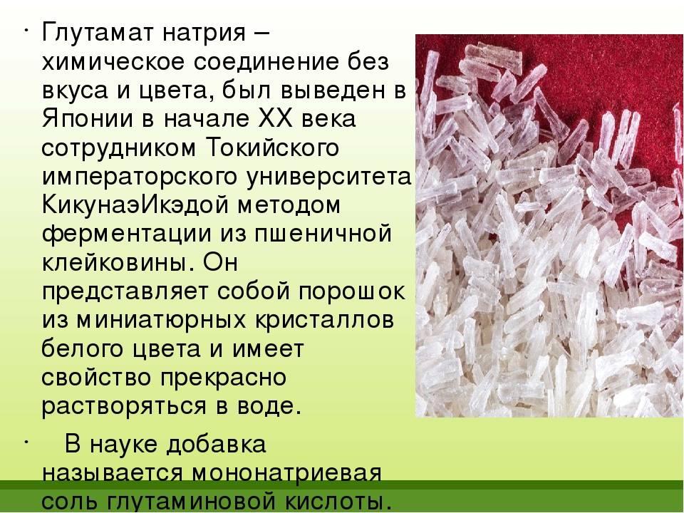 Опасна или нет пищевая добавка е621 (глутамат натрия)