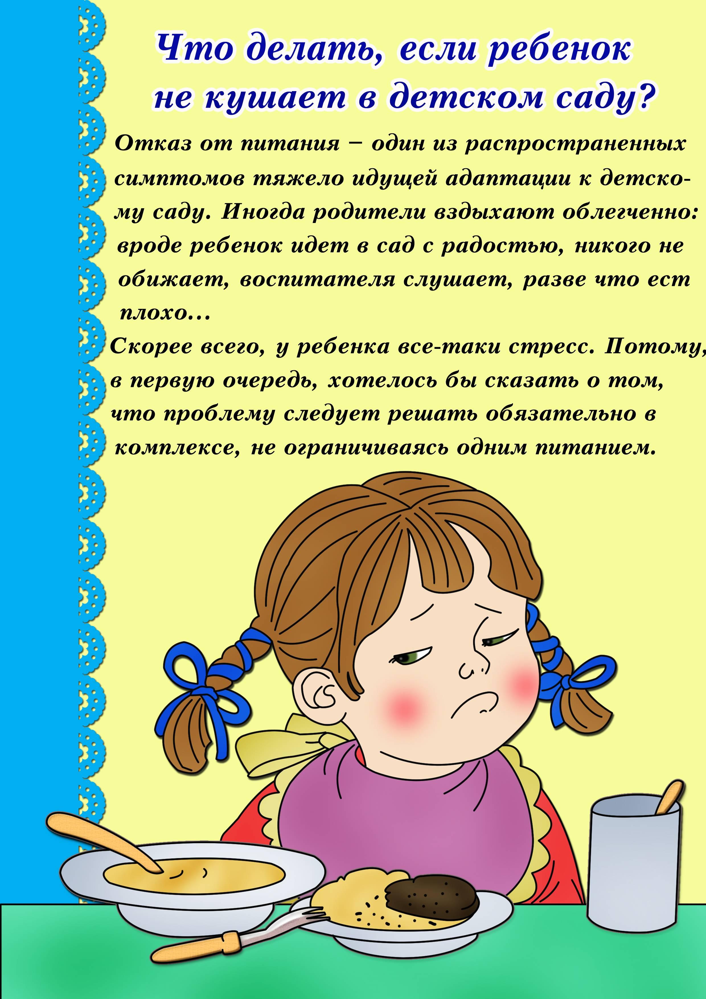 Что делать, если ребенок не ест в детском саду