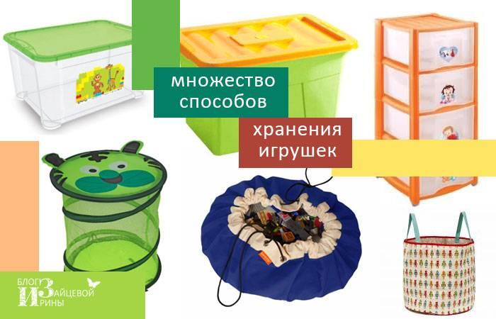 Как заставить ребёнка убирать игрушки