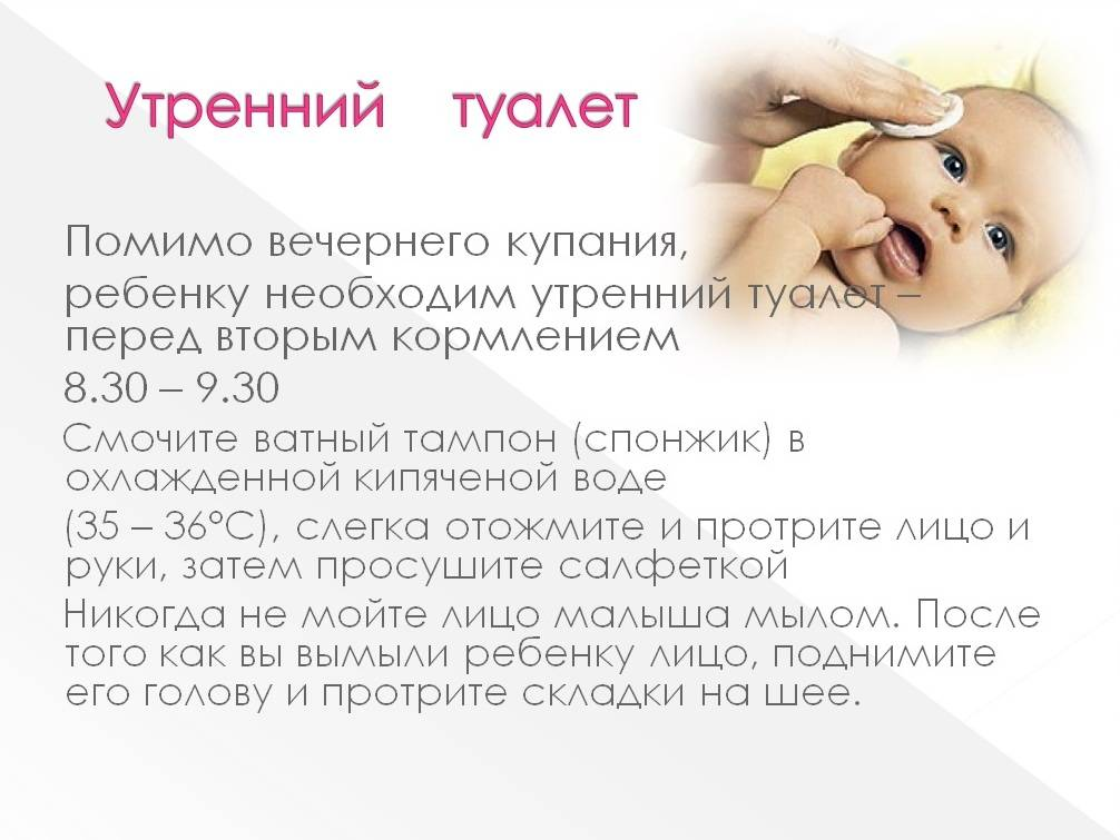 Уход за ребенком от 0 до 3 месяцев: прогулки, купание, гигиена