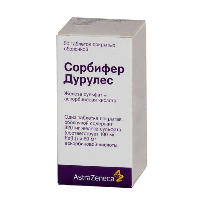 Сорбифер дурулес (таблетки, 50 шт) - цена, купить онлайн в санкт-петербурге, описание, отзывы, заказать с доставкой в аптеку - все аптеки
