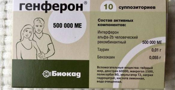Генферон свечи — инструкция по применению   справочник лекарственных препаратов medum.ru