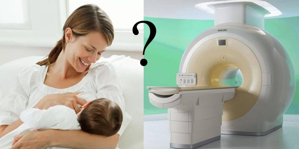 Можно ли делать МРТ при грудном вскармливании