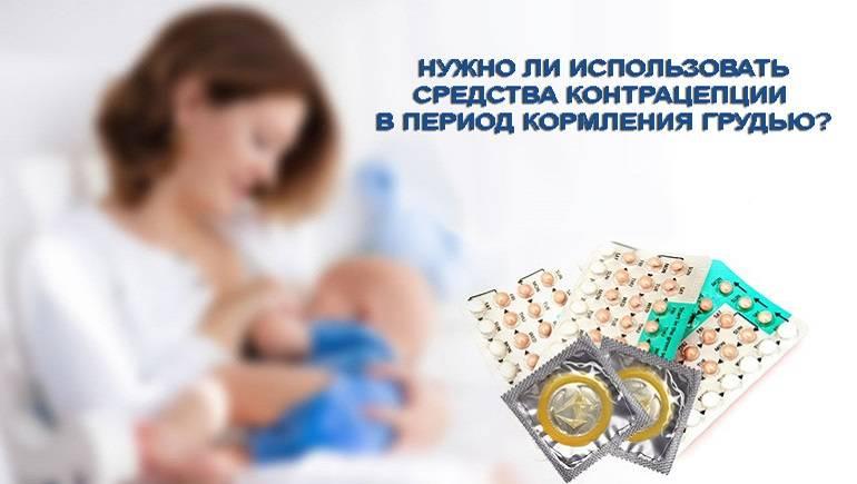 Послеродовая контрацепция. противозачаточные при грудном вскармливании.