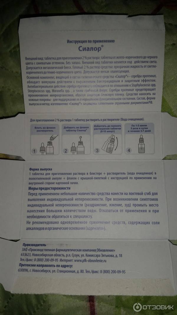 Сиалор аква для детей инструкция по применению | sialor