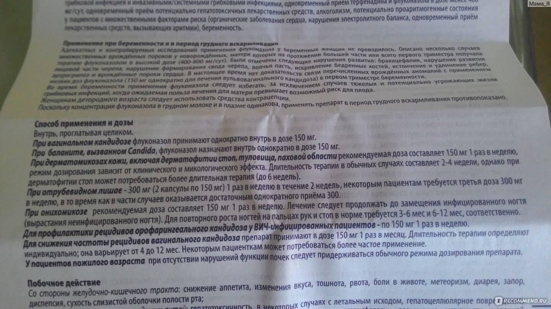 Флуконазол-акти 2мг/мл — инструкция по применению | справочник лекарственных препаратов medum.ru