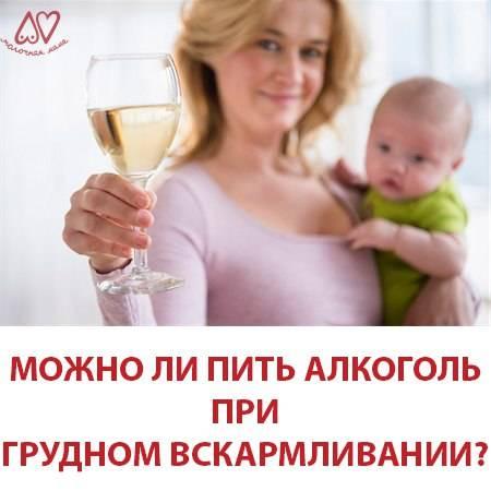 Можно ли пить вино при грудном вскармливании