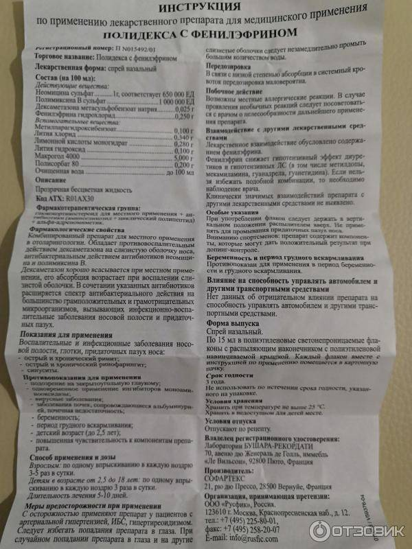 Полидекса (polydexa®)