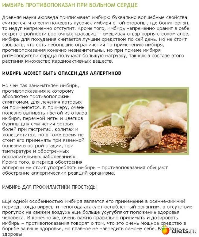 Корень имбиря | компетентно о здоровье на ilive