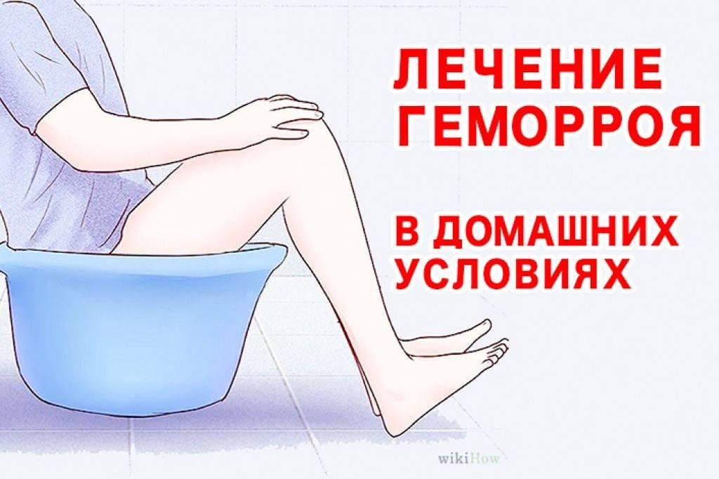 Лечение геморроя у кормящих мам