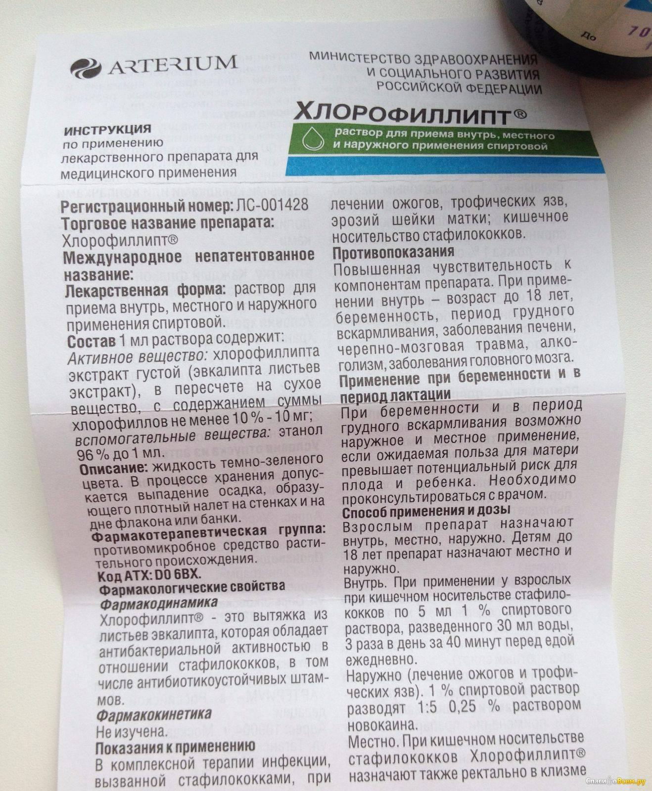 """Раствор для местного применения """"фурацилин"""": описание лекарства, инструкция по применению"""