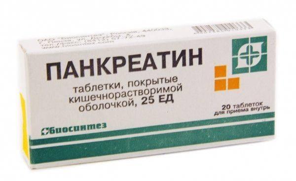 Острый панкреатит с госпитализацией