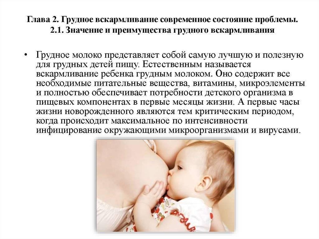 Исключительно грудное вскармливание для сокращения риска избыточного веса и ожирения у детей