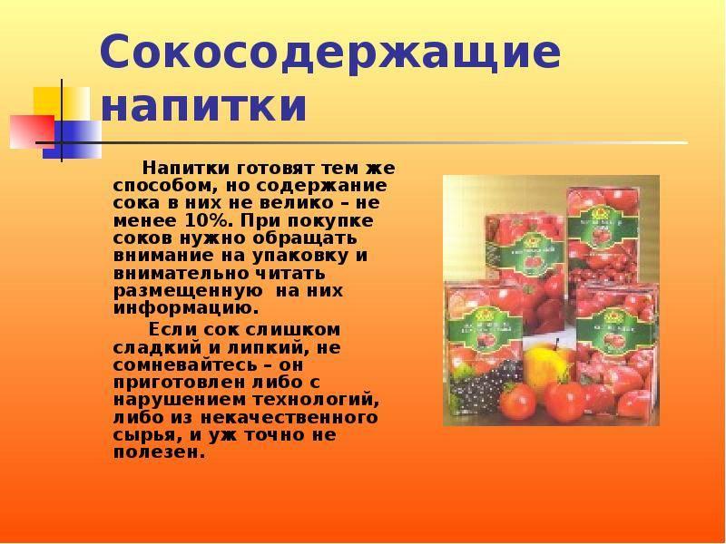 Что полезнее фрукты или соки?