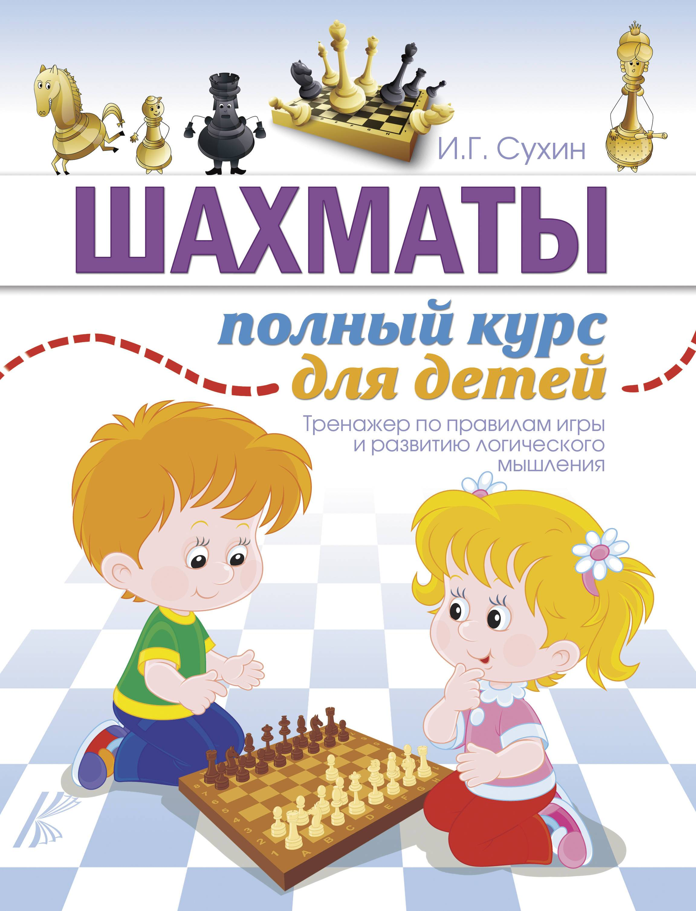 Учим ребёнка шахматам: лёгкие правила для сложной игры