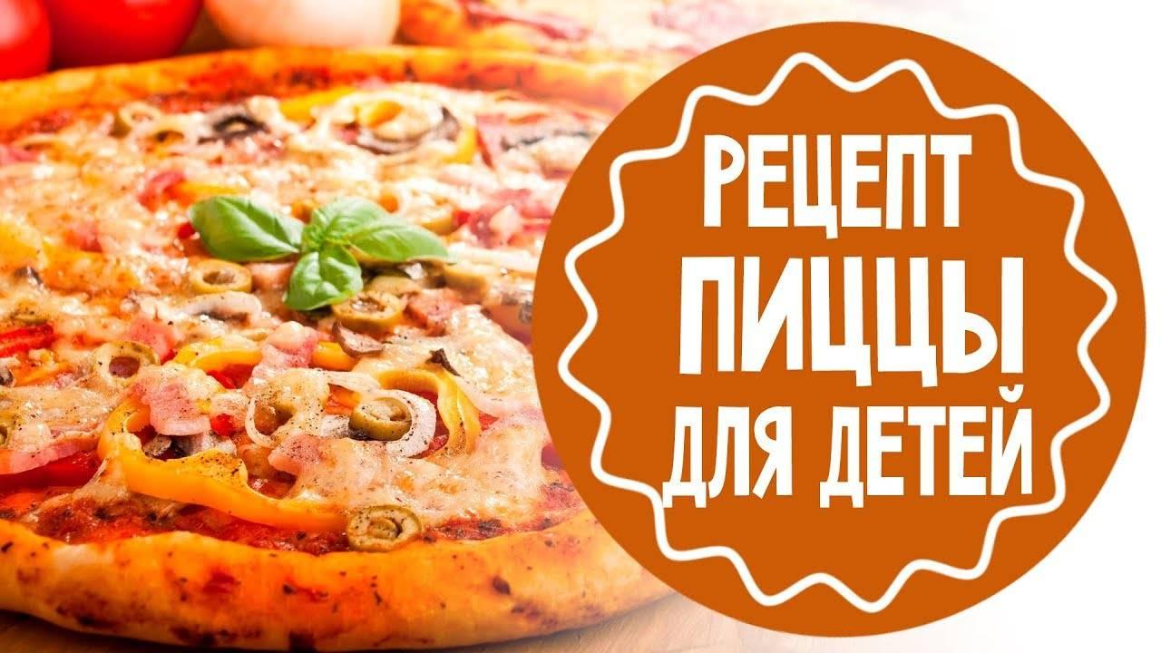 Пицца для детей: вкусные и полезные рецепты