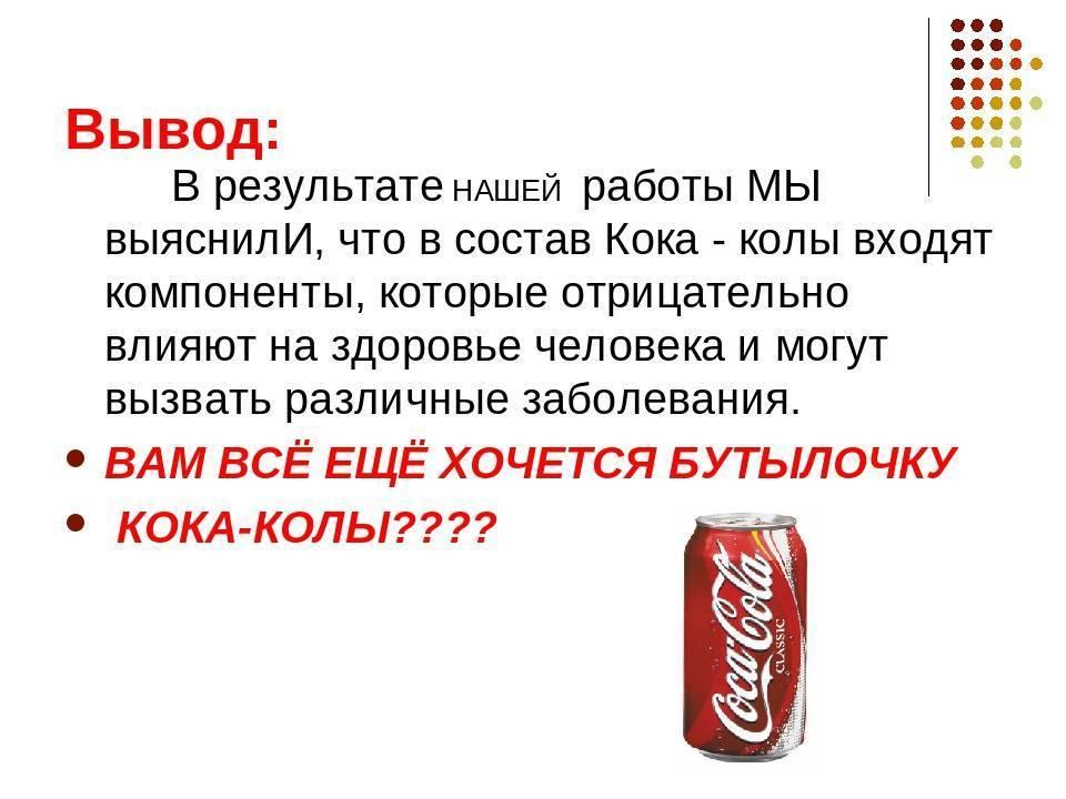 Мбдоу д/с 13 » проект опытно–экспериментальной деятельности «чудеса» «кока–колы»