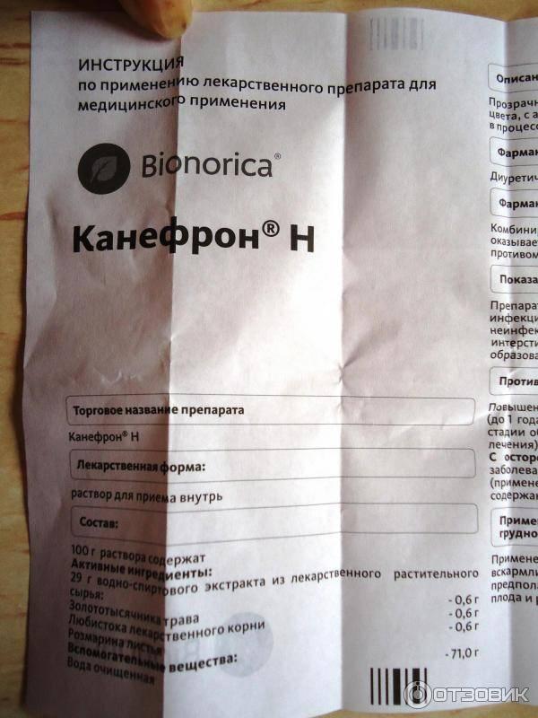 Инструкция таблетки | канефрон®н
