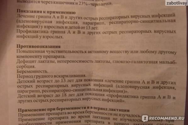 Ингавирин — инструкция по применению | справочник лекарств medum.ru