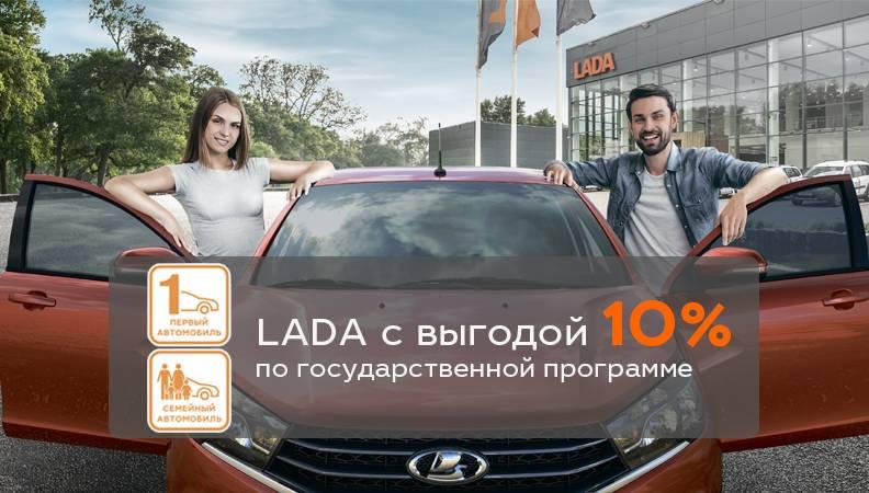 Покупка нового автомобиля по госпрограмме «семейный автомобиль». условия, перечень документов и порядок действий