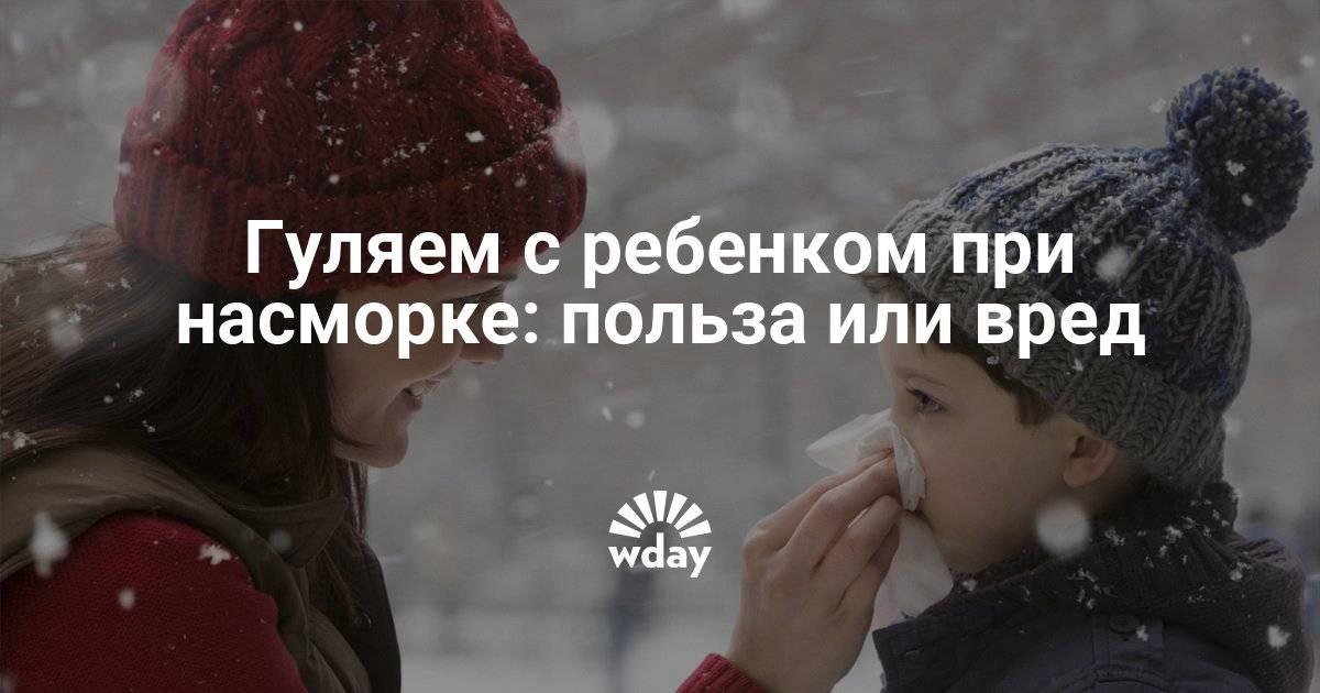 Можно ли гулять с грудничком при насморке и кашле без температуры зимой