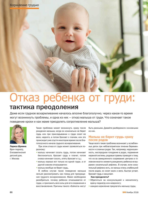 Отказ от груди – что делать?   | материнство - беременность, роды, питание, воспитание