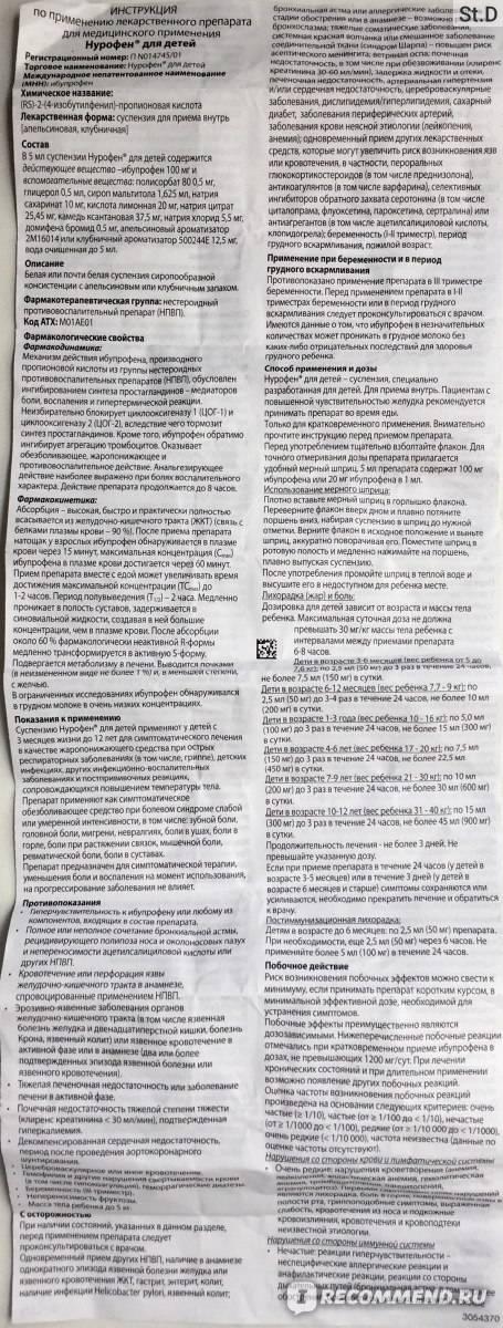 Нурофен для детей (суспензия, 150 мл, 100/5 мг/мл, для приема внутрь, клубника) - цена, купить онлайн в санкт-петербурге, описание, заказать с доставкой в аптеку - все аптеки