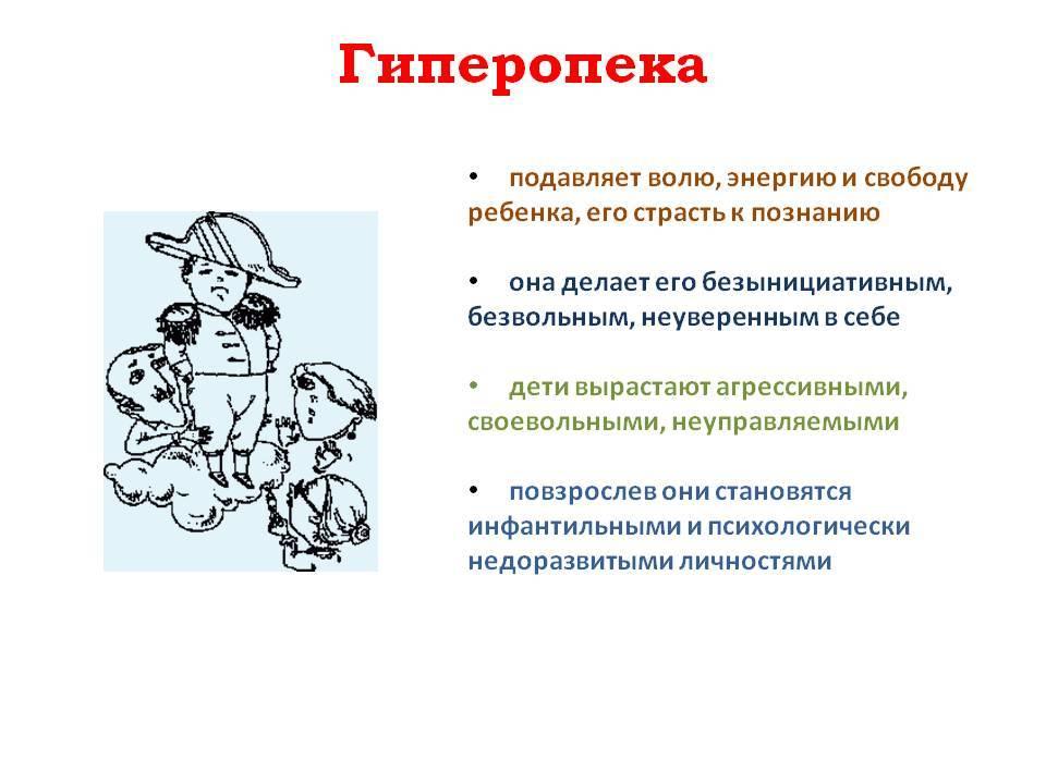 Осторожно: гиперопека! признаки гиперопеки детей в семье и ее причины - психологические вопросы в школе  - преподавание - образование, воспитание и обучение - сообщество взаимопомощи учителей педсовет.su