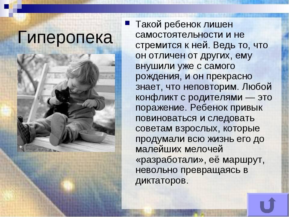 Осторожно: гиперопека! признаки гиперопеки детей в семье и ее причины