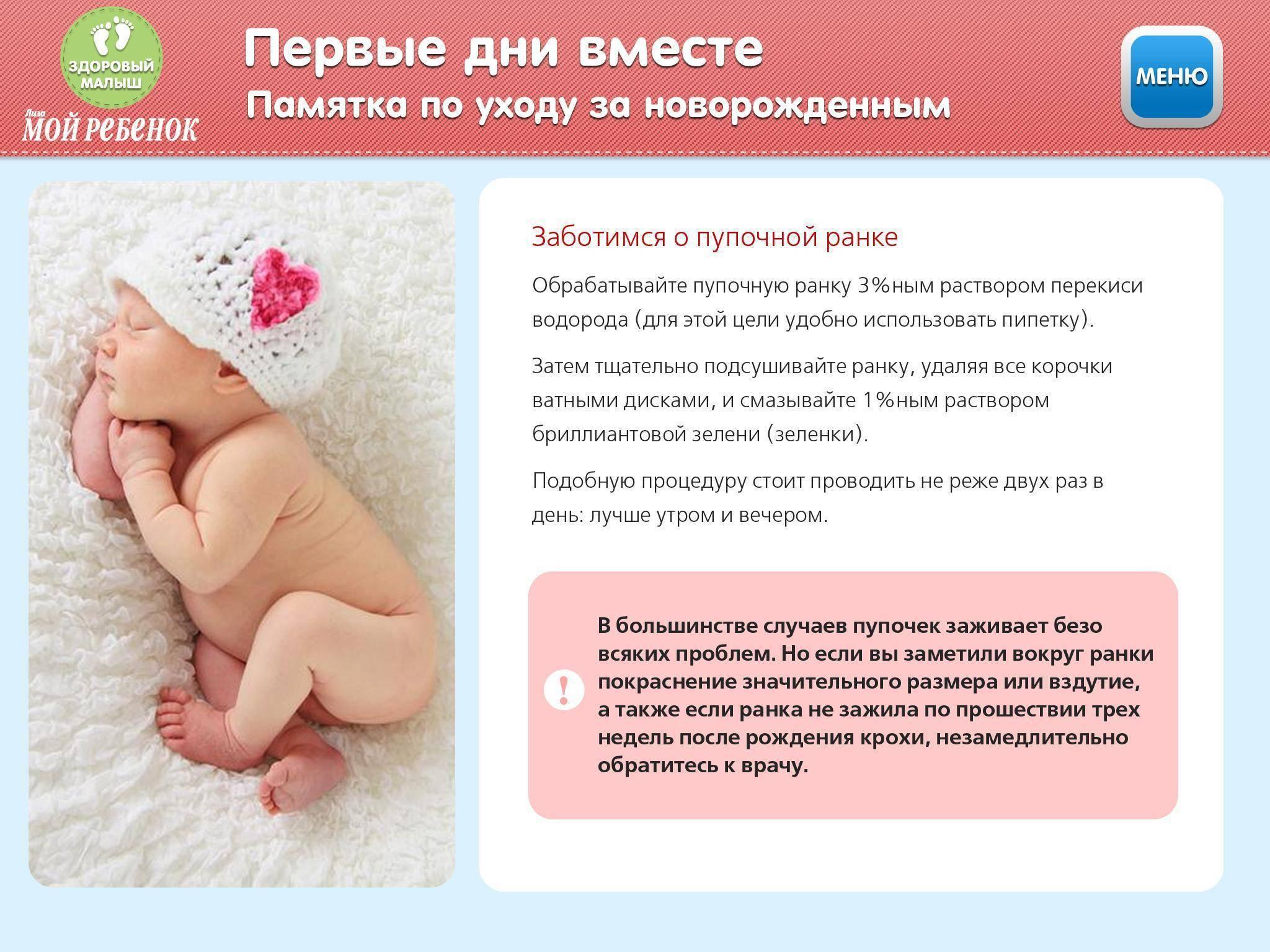 Уход за новорожденным в первый месяц жизни - основные правила