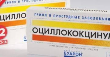 Оциллококцинум при грудном вскармливании (гв) - инструкция по применению при лактации, отзывы