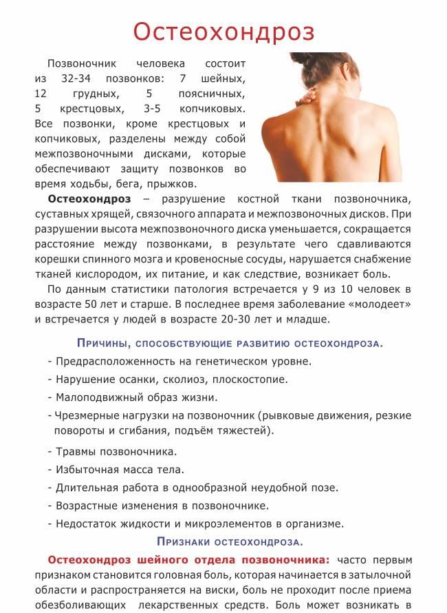 Шейный остеохондроз, синдромы и лечение шейного остеохондроза в клинике цэлт.