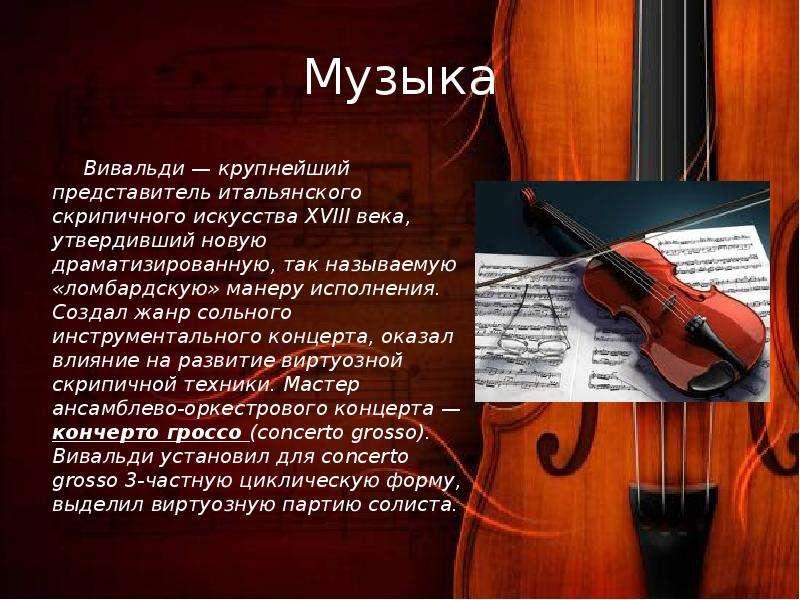 Влияние классической музыки на общее развитие дошкольников все для учителя. — влияние классической музыки на общее развитие дошкольников — дошкольное образование — доклады, исследования, выступления,